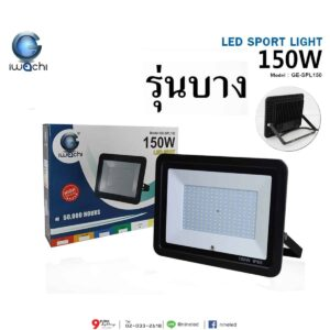สปอร์ตไลท์ LED 150w SMD รุ่นบาง (เดย์ไลท์) IWACHI