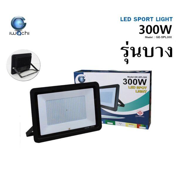 สปอร์ตไลท์ LED 300w SMD รุ่นบาง (วอร์มไวท์) IWACHI