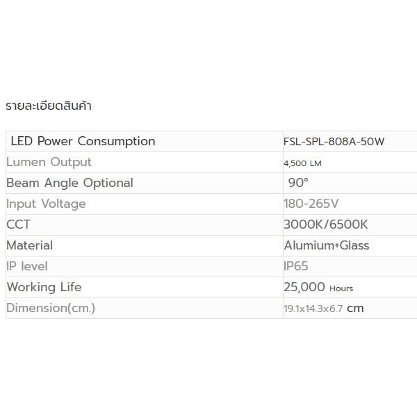 สปอร์ตไลท์ LED 50w (วอร์มไวท์) FSL